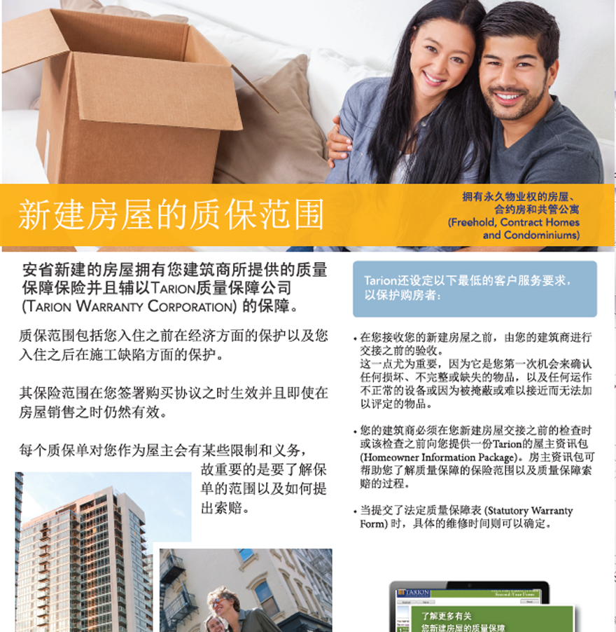 Warranty-Coverage-For-New-Homes-Mandarin
