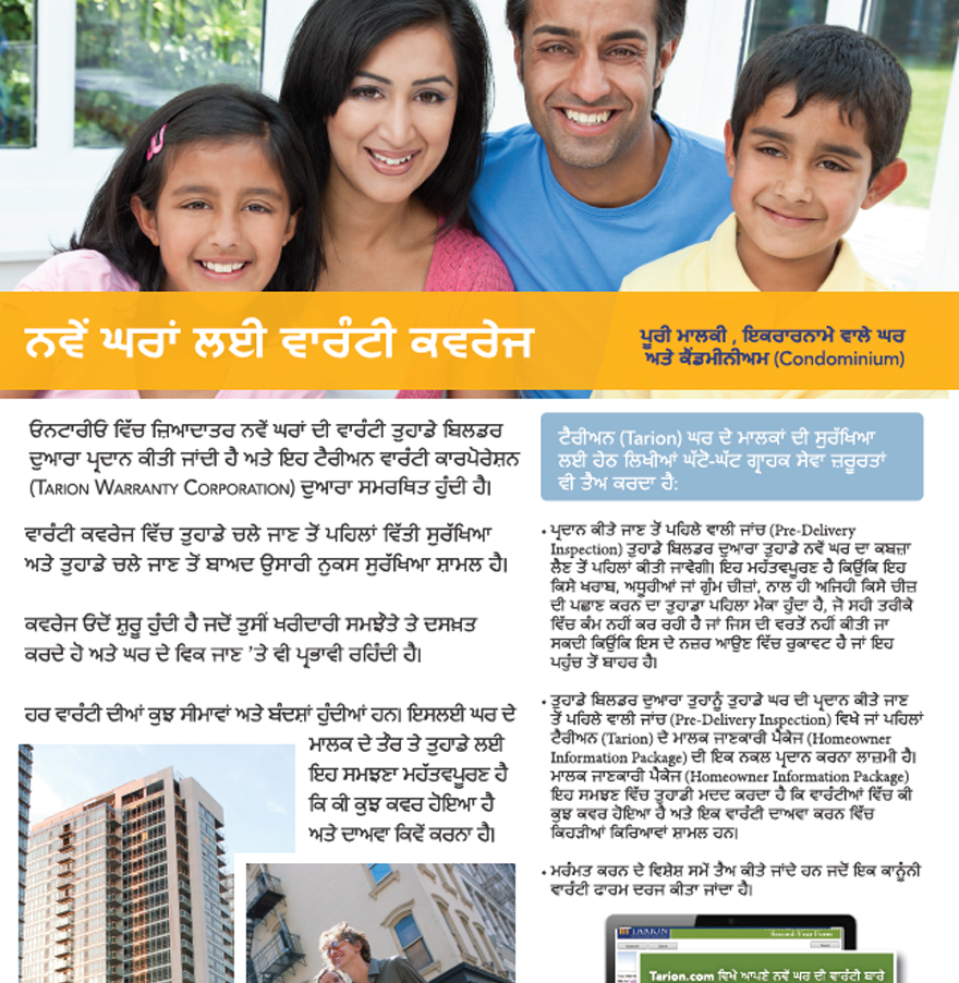 Warranty-Coverage-For-New-Homes-Punjabi