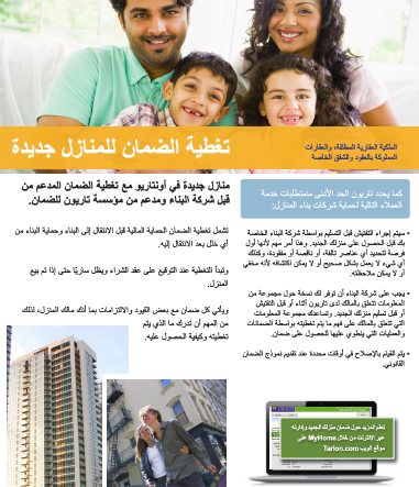 Warranty-Coverage-for-New-Homes-Arabic
